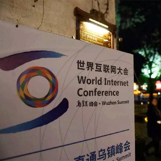 专题 | 第六届世界互联网大会(乌镇峰会)