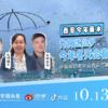 直播|西安今年雨水为何这么多,今年冬天会有多冷?华商网记者对话西安气象局专家在线解答