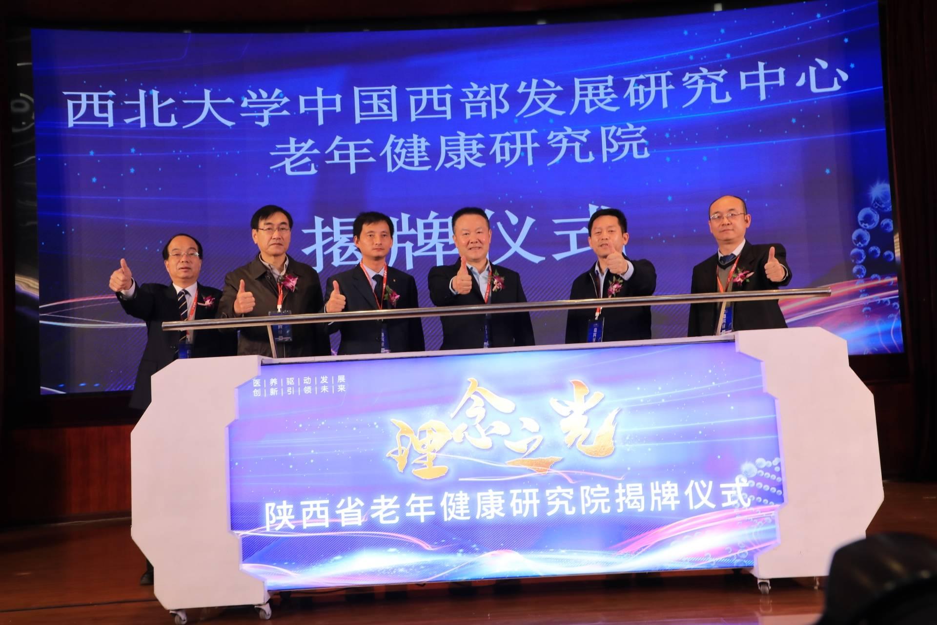 """首届""""理念之光""""西部老年健康高峰论坛在西安举办"""
