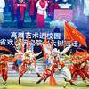 华商头条 陕西学前师范学院亮相全国第六届大学生艺术展演活动并斩获佳绩