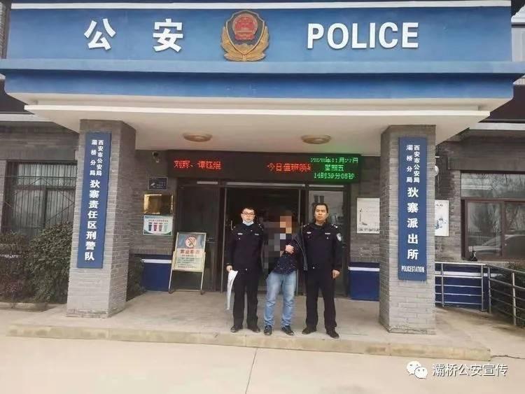 灞桥一男子冒充女性和村民谈对象诈骗两万余元 经警方规劝后自首