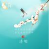 华商头条|网络中国节·清明